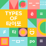 The welcome page of 'Types of Type.' | Image courtesy of Amanda Lui.