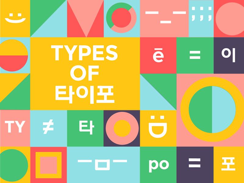 Calarts Student S App Explores Western And Korean Typography